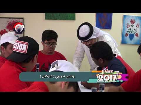الرسالة اليومية الثانية عشر للمعسكر الصيفي التاسع 2017/7/24