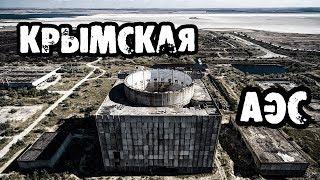 Крымская АЭС. Den Сталк #36