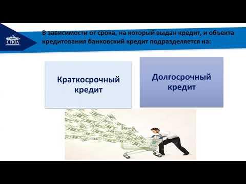 Правовое регулирование банковского кредитования