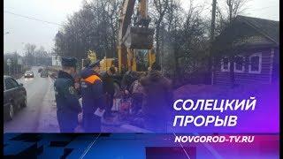 В Сольцах ликвидировали крупную аварию на водоводе