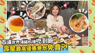 【下班Go Fun吧!】台北 用美食環遊世界!