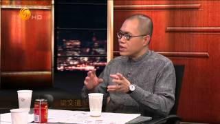 """锵锵三人行2014-05-21 真实的民国与其""""垮掉""""的原因"""