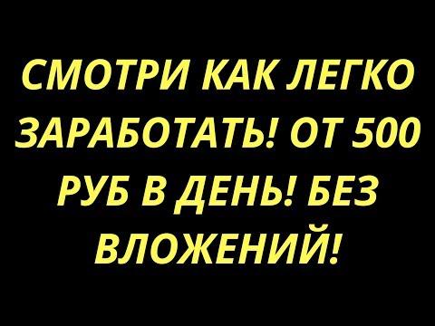 Смотри как легко заработать! Без вложений! От 500 рублей в день!