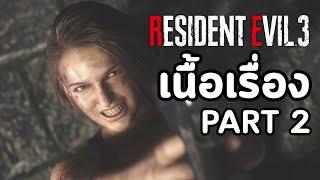 Resident Evil 3 Remake : เนื้อเรื่อง - คาร์ลอส โอลิเวียร่า   Part 2