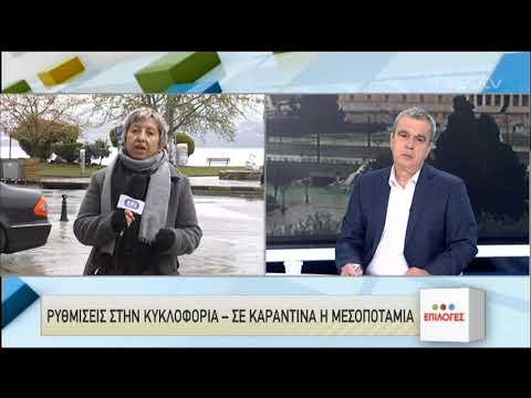 Καστοριά : Ρυθμίσεις στην κυκλοφορία – Σε καραντίνα η Μεσοποταμία   04/04/2020   ΕΡΤ