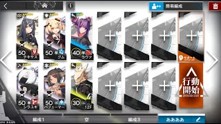 12F  - (Arknights) - [ArKnights]This is the really lowest level & least operaters for GT-HX-3 challenge mode