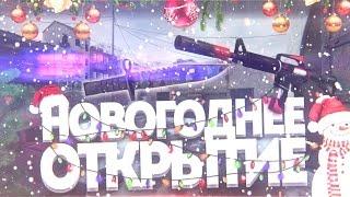 Новогоднее открытие кейсов в CS:GO - МНЕ ВЫПАЛ НОЖ!!!