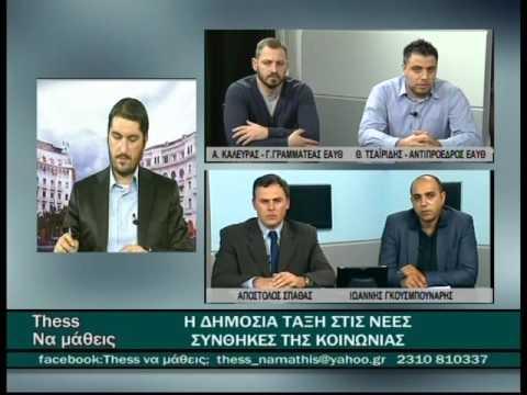 241115 THESS NA MATHEIS C Εκπομπή 24-11-2015 μέρος Γ΄