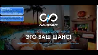Отзыв о Cashproject ru   Полный обзор проекта   Вывод денег