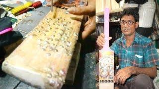 লাল মামার ৩৫ বছরের অভিজ্ঞতা । Amazing Skill CA Plus 10000 Cricket Bat Full Repairs । Dipu Vlogs