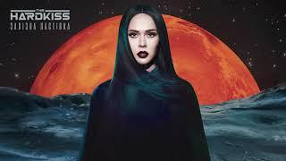 THE HARDKISS - Андромеда (official audio)