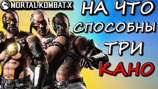 НЕОЖИДАННАЯ МОЩЬ ОТ ТРЕХ КАНО|| КАНО В ТОПЕ|| Mortal Kombat X mobile(ios)