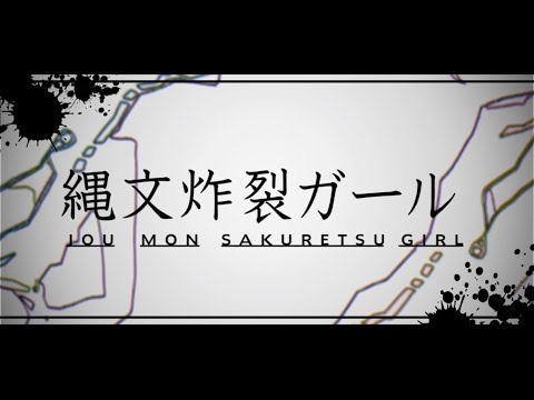 Joumon Explosion Girl - rerulili feat miku&gumi / 縄文炸裂ガール -れるりり feat 初音ミク&GUMI