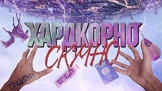 ANOIR – Хардкор: Скукотища По-Русски