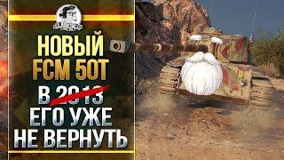 [Гайд] НОВЫЙ FCM 50T - В 2013 ЕГО УЖЕ НЕ ВЕРНУТЬ...