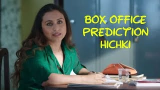 Box Office Prediction HICHKI | Rani Mukerji | Sidharth P Malhotra | #TutejaTalks