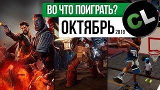 Кооперативные игры октября 2018