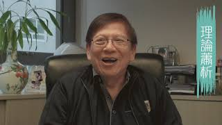 香港關係法可以對香港有很大打擊〈蕭若元:理論蕭析〉2018-11-15