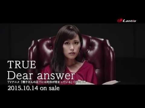 【TRUE】TVアニメ『櫻子さんの足下には死体が埋まっている』OP主題歌「Dear answer」Short Ver.