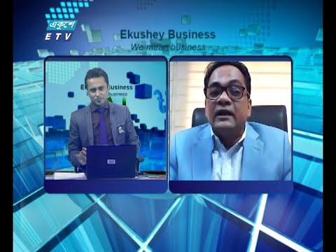 Ekushey Busines|| একুশে বিজনেস || 05 August 2021 || ETV Business