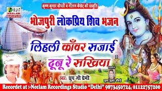 भोजपुरी शिव भजन - YouTube