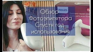 Полный обзор и отзыв на Фотоэпилятор Philips lumea advanced