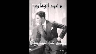 تحميل اغاني م.عبد الوهاب ـ يا حبيبي كحل السهد جفوني ـ MP3