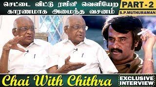 செட்டை விட்டு ரஜினி வெளியேற காரணமாக அமைந்த வசனம் | Chai with Chithra | S.P.Muthuraman | Exclusive