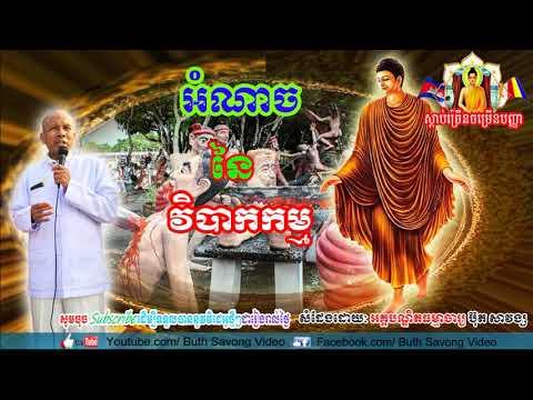 មេត្តាចិត្ត - ប៊ុត សាវង្ស - Buth Savong - Khmer Dhamma Video - [Khmer Dhamma Video]