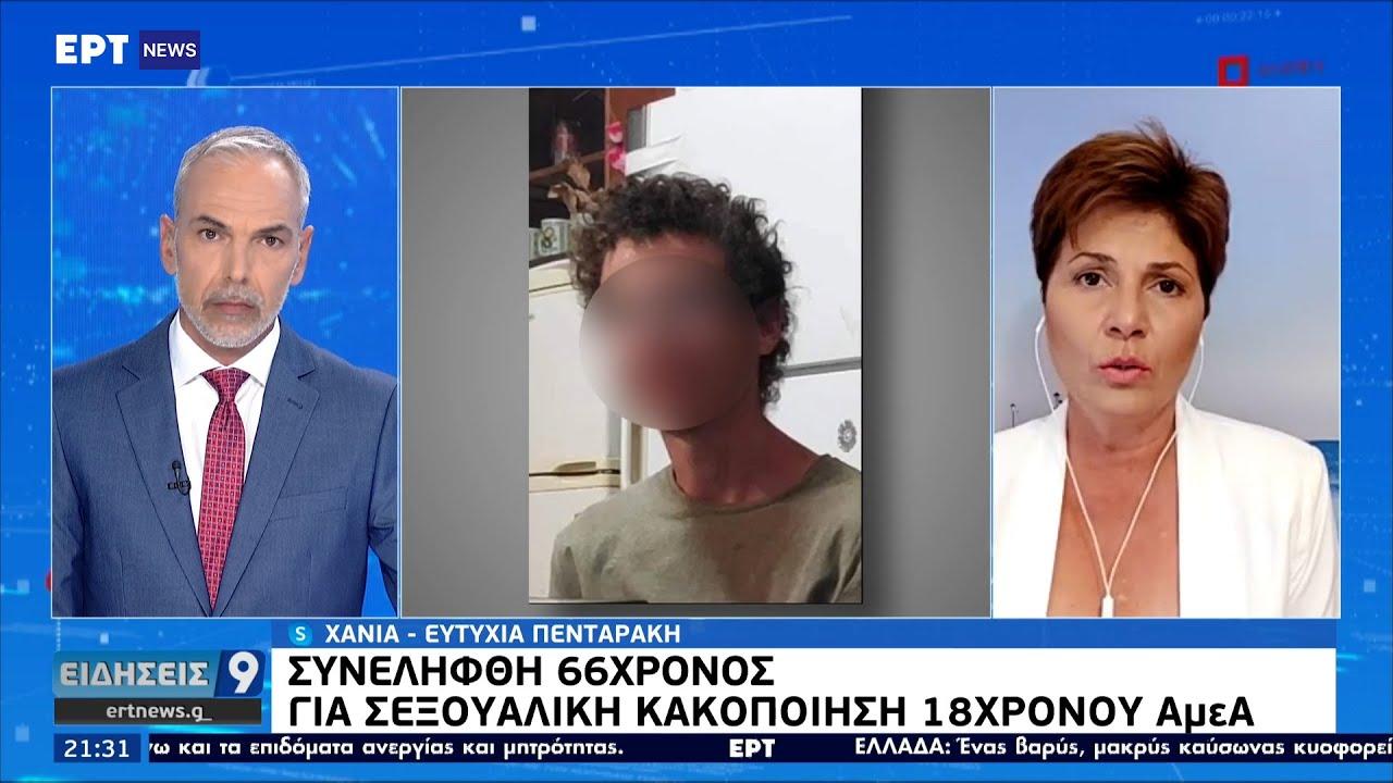 Συνελήφθη 66χρονος για σεξουαλική κακοποίηση 18χρονου ΑΜΕΑ ΕΡΤ 26/7/2021