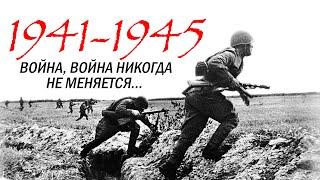 9 мая . День Победы . Наша История 1941 - 1945