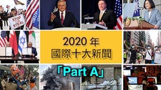 2020十大国际新闻「时事追踪」