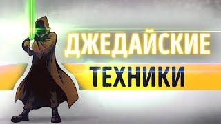 «Джедайские техники». Максим Дорофеев | Книга за 3 минуты