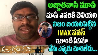 Agnathavaasi Movie 2nd Day Public Talk || IMAX Pawan Review || #pspk25 || Latest Filmy Gossips
