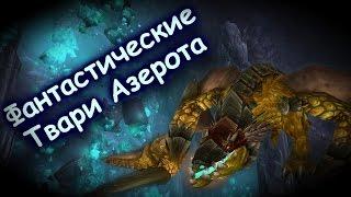 Фантастические Твари Азерота и где их искать!