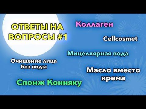 Оливковое масло для лица, Спонж Конняку, Мицеллярная вода, Коллаген, Cellcosmet