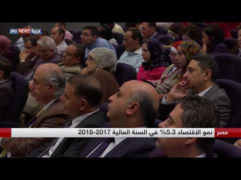 العرب اليوم - شاهد: تحسُن مؤشرات الاقتصاد المصري في العام 2017- 2018