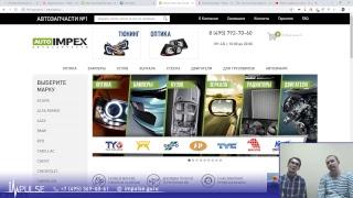 Аудит интернет-магазина автозапчастей