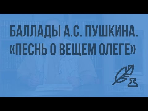 А.С. Пушкин. «Песнь о вещем Олеге». Видеоурок по литературе 7 класс