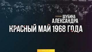 Историк Александр Шубин о событиях во Франции 1968 года