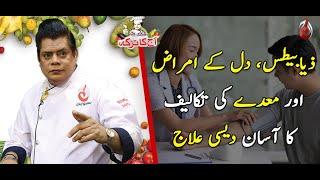 Diabetes, Dil Kay Amraz Aur Maiday Ki Takleef Ka Ilaj | Aaj Ka Totka by Chef Gulzar