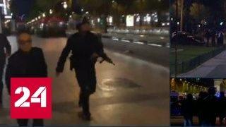 Елисейские поля перекрыты: полиция говорит о теракте