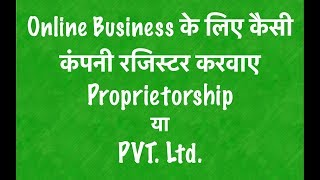 Proprietorship vs Partnership vs Private Limited Company- All About Company Registration