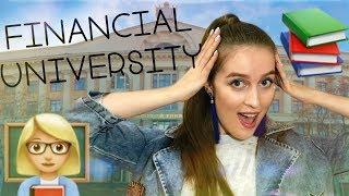 Финансовый Университет при Правительстве Практика в МинФине📚Сложно ли учиться❓Сессии✅Посещаемость