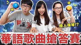 阿滴英文|Mandarin Pop Challenge! 華語流行歌曲搶答賽! feat. Ariel 蔡佩軒