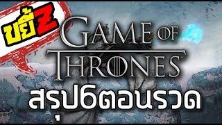 ขยี้Z - Game of Thrones สรุปรวด 1-6 ต้อนรับซีซั่น 7
