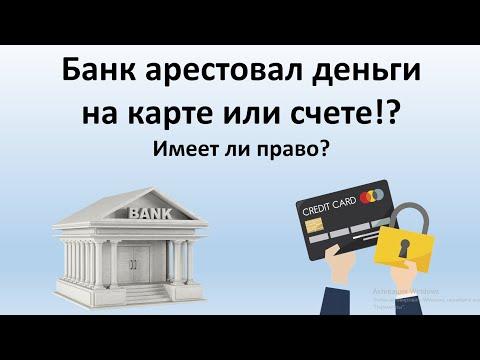 Банк и исполнитель арестовали зарплатный, пенсионный или социальный счет? Как снять арест со счета?