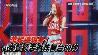 【中國新說唱】萬妮達現身! 女聲饒舌燃炸舞台60秒