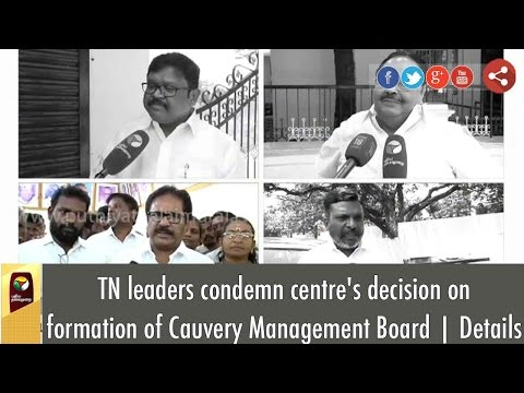 TN-leaders-condemn-centres-decision-on-formation-of-Cauvery-Management-Board-Details