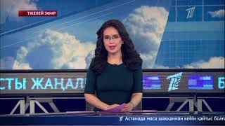 Басты жаңалықтар. 09.01.2019 күнгі шығарылым